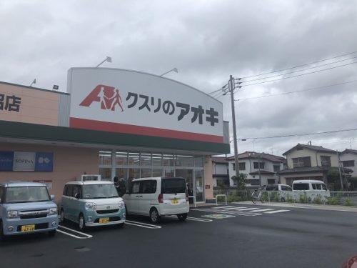 クスリのアオキ見沼区蓮沼店