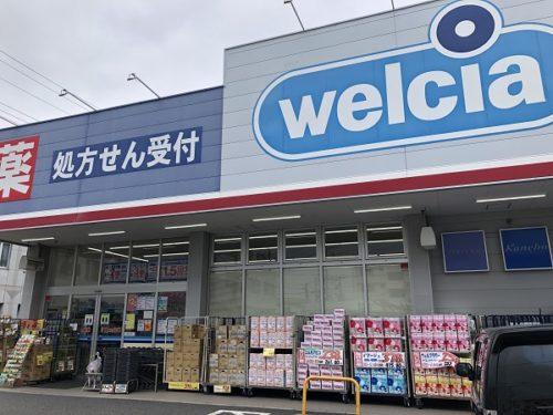 ウエルシア見沼区大和田店