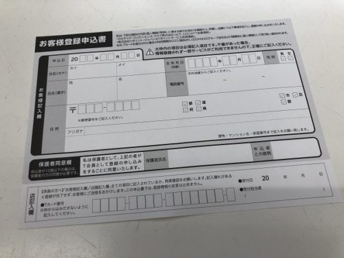 ウエルシアポイントカード申込書