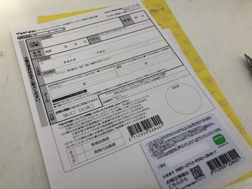 マツモトキヨシカード申込書