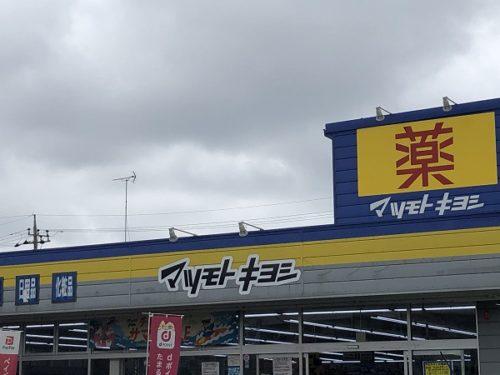 マツモトキヨシ見沼区七里店