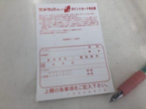 サンドラッグポイントカード申込書