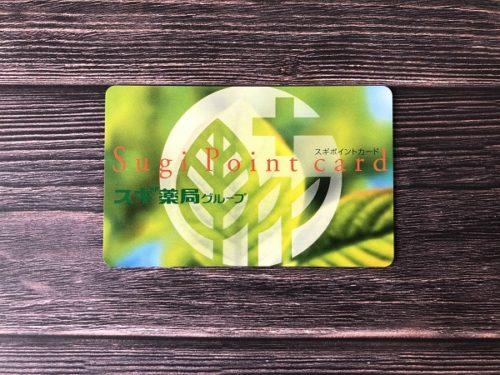 スギ薬局スギポイントカード