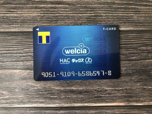 ウエルシアのTポイントカード