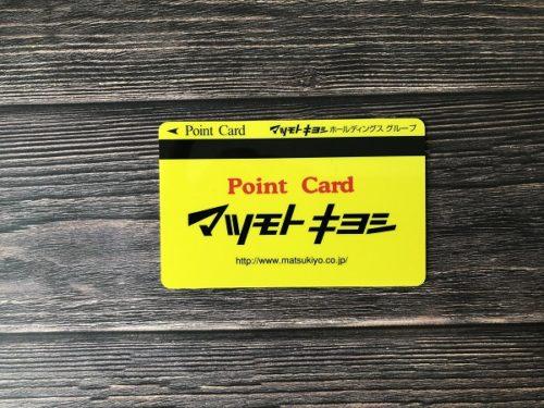 マツモトキヨシポイントカード