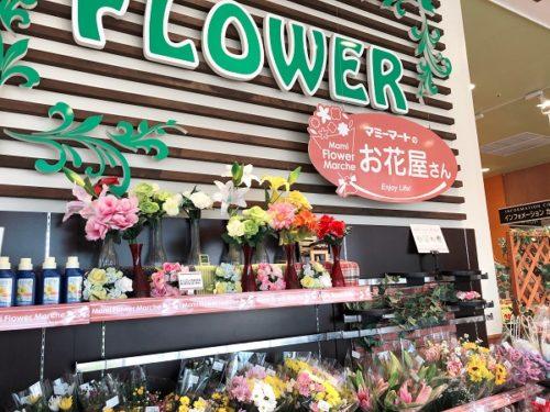 マミーマートの花屋さん