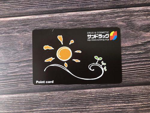 サンドラッグポイントカード