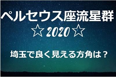 ペルセウス座流星群2020埼玉から見える方角は?