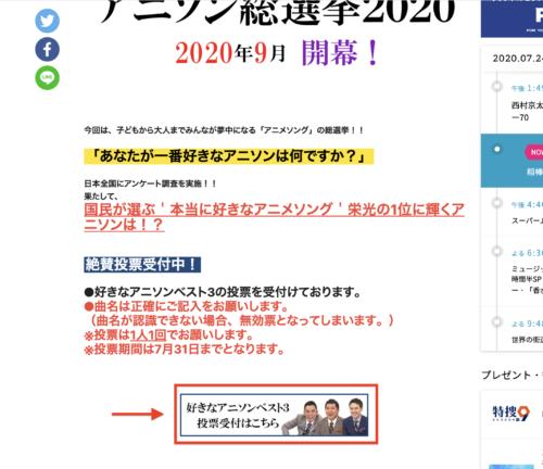 投票 アニソン 総 選挙 アニソン総選挙2020開幕!放送日と投票方法の説明・投票期限はいつまで?