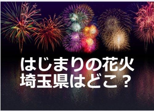 はじまりの花火埼玉県の打ち上げ場所はどこかを予想