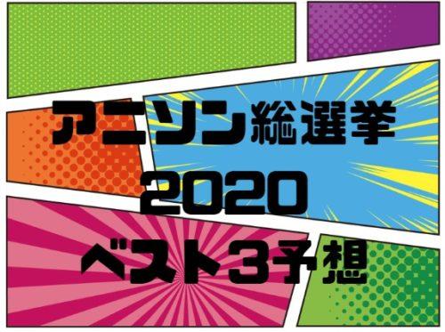 アニソン総選挙2020