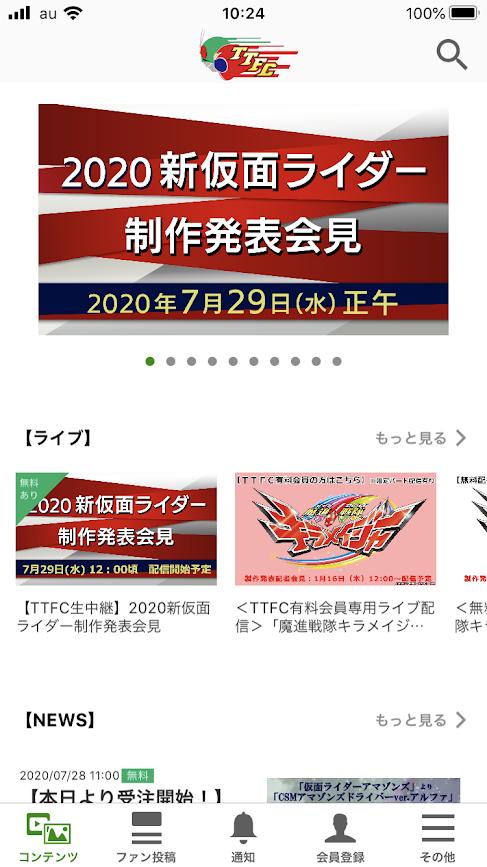 新仮面ライダー制作発表