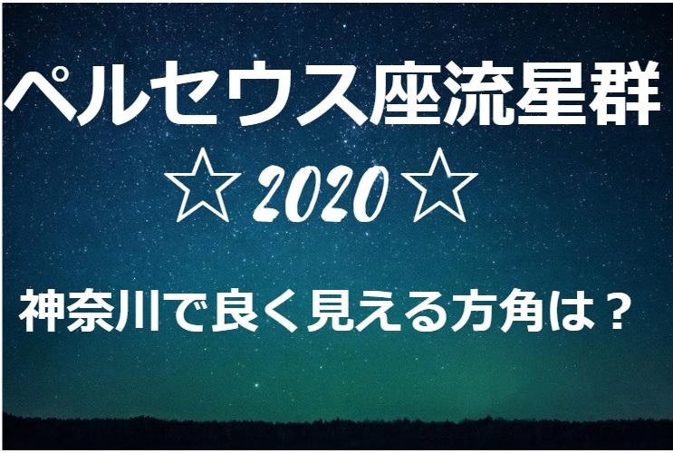 ペルセウス座流星群を神奈川から見る方角は?