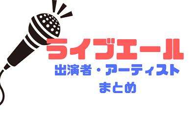 NHKライブエール出演者まとめ