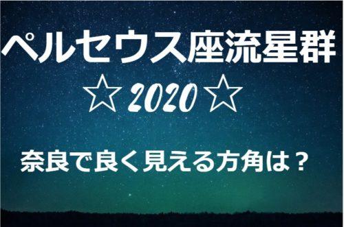 ペルセウス流星群奈良で良く見えるのは?
