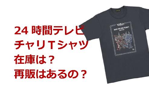 テレビ 24 t 年 時間 シャツ 2020