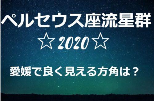 ペルセウス座流星群2020愛媛で良く見える方角は?