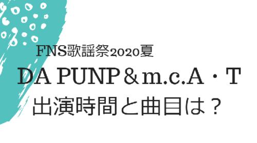 FNS歌謡祭2020夏DAPUNP&mcatの出演時間と曲目は?
