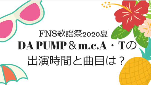 FNS歌謡祭2020DAPUMPとm.c.A・Tの出演時間と曲目は?