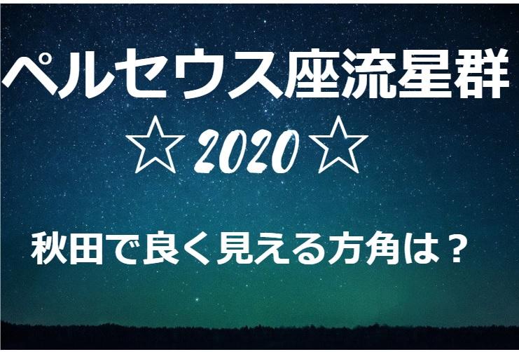 ペルセウス流星群が秋田から良く見える方角と場所は?