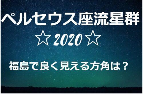 ペルセウス座流星群を福島から見るには