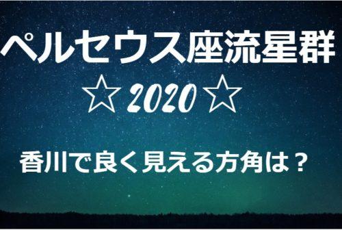 ペルセウス座流星群を香川でみるのによい方角は?