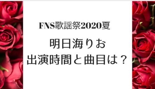FNS歌謡祭2020夏明日海りおの出演時間と曲目は?