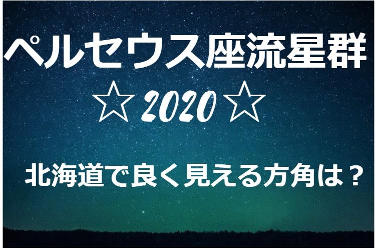 北海道でペルセウス流星群が良く見える方角や場所は?