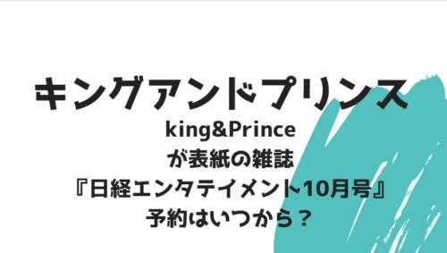キングアンドプリンスが表紙の日経エンタテイメント10月号の発売日は?