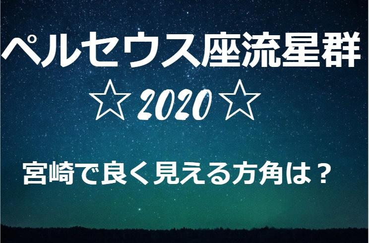 ペルセウス座流星群2020宮崎で良く見える方角や場所は?
