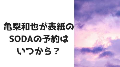 亀梨和也が表紙の雑誌SODAの予約はいつから?