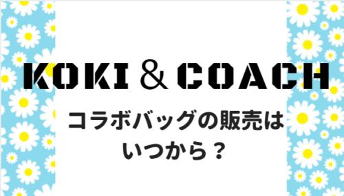 kokiとコーチのコラボバッグはいつから買える?
