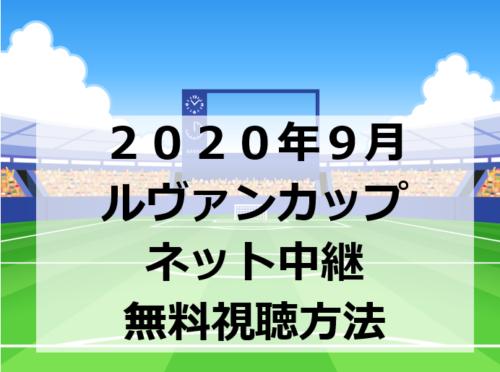 2020ルヴァンカップネット中継無料