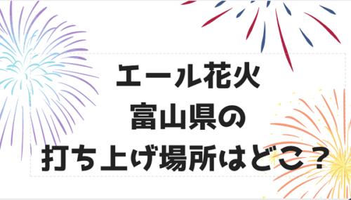 エール花火の富山県の打ち上げ場所はどこ?