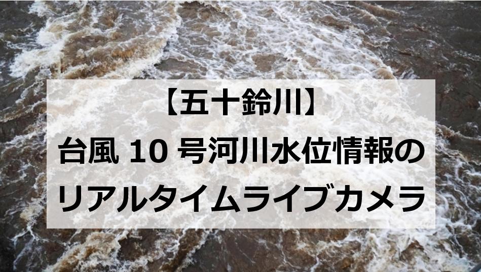 五十鈴川の水位情報氾濫洪水ライブカメラで確認