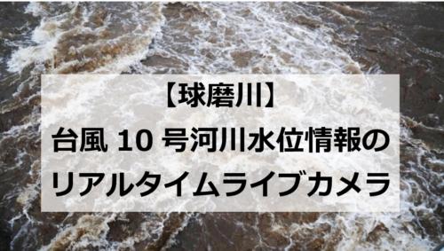 球磨川の水位情報