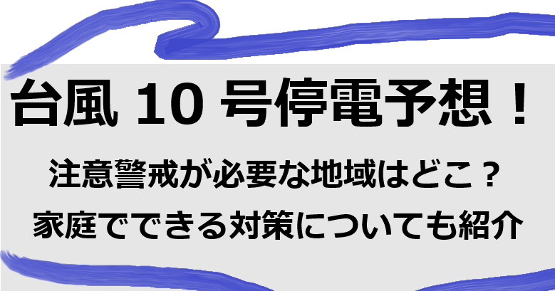 台風10号停電予想