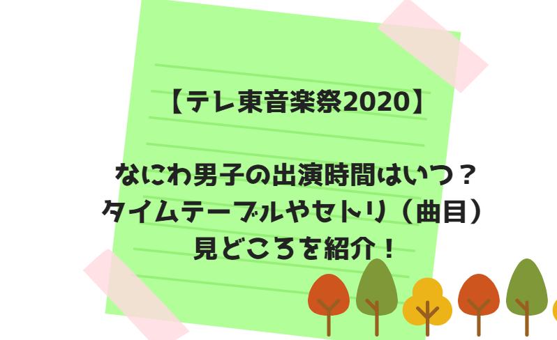 テレ東音楽祭2020のなにわ男子の出演時間タイムテーブルやセトリ(曲目)は?