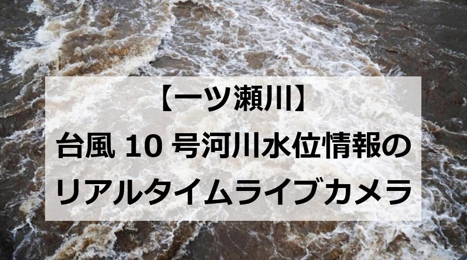 一ツ瀬川水位情報氾濫洪水ライブカメラ