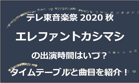 テレ東音楽祭2020秋エレカシのタイムテーブルと曲目は?