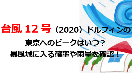 台風12号東京のピークはいつ?