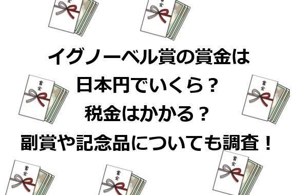 イグノーベル賞の賞金は日本円でいくら? 税金はかかる?副賞や記念品について