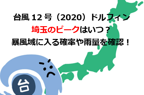 台風12号埼玉のピークはいつ?
