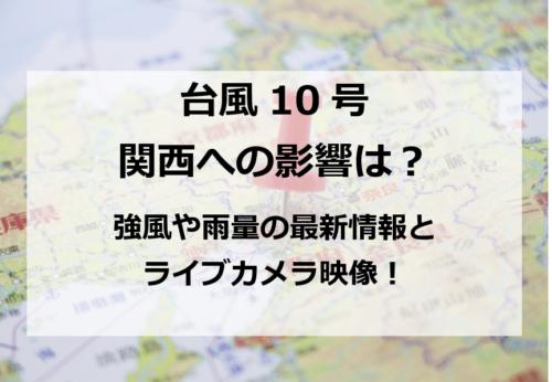 台風10号関西への風や大雨の影響最新情報とライブカメラリアルタイム映像