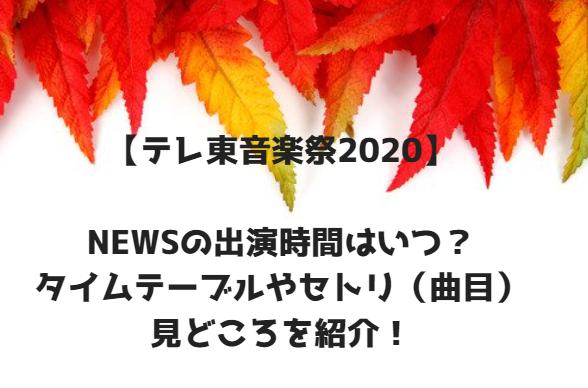 テレ東音楽祭2020秋NEWSの出演時間はいつ?タイムテーブルやセトリ(曲目)見どころを紹介