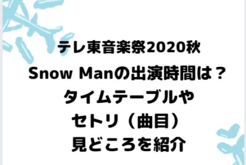 テレ東音楽祭Snow Manの出演時間はいつ?タイムテーブルやセトリ見どころを紹介