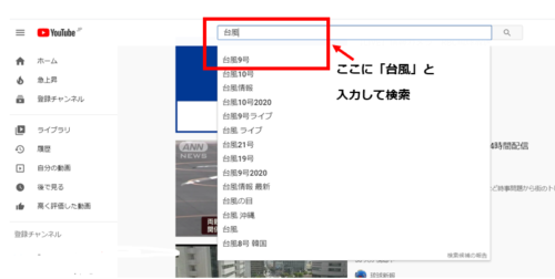 台風10号ライブカメラの映像の見つけ方