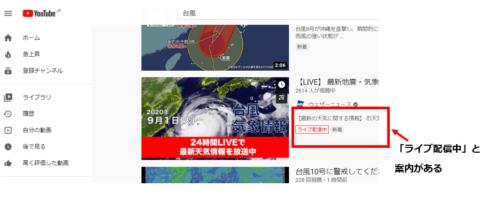 台風10号ライブ配信YouTubeの見つけ方