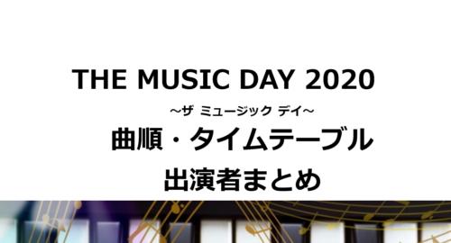 THE MUSIC DAY 2020 ~ザ ミュージック デイ~ 曲順・タイムテーブル 出演者まとめ