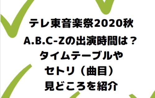 テレ東音楽祭2020秋abczの出演時間はいつ?タイムテーブルとセトリ(曲順)見どころを紹介